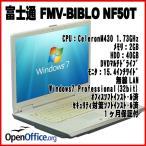 中古ノートパソコン 富士通 FMV-BIBLO NF50T