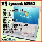 中古ノートパソコン 東芝 dynabook ダイナブック AX/53D
