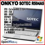 中古ノートパソコン ONKYO SOTEC ソーテック R50A5