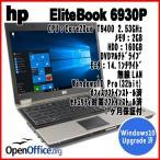 中古ノートパソコン hp ヒューレットパッカード EliteBook 6930P 【Windows10 Upgrade済モデル】