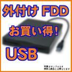 FDD 外付 フロッピーディスクドライブ シャープ CE-FD05 USB接続