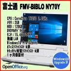 中古ノートパソコン 富士通 FMV-BIBLO NY70Y 【Windows10 Upgrade済モデル】