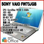 中古ノートパソコン SONY VAIO VGN-FW73JGB