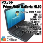中古ノートパソコン ドスパラ Galler-ia HL90
