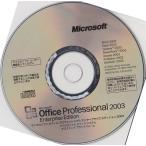 マイクロソフト オフィス 2003 Pro