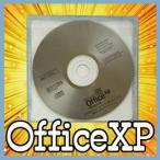 中古 CDのみ Microsoft Office  XP personal マイクロソフト オフィス XP パーソナル OEM版 開封品 Word Excel ワード エクセル