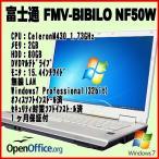 中古ノートパソコン 富士通 FMV-BIBLO NF50W