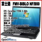 中古ノートパソコン 富士通 FMV-BIBLO NF/B50