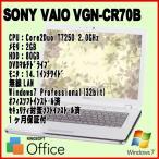 中古ノートパソコン SONY VAIO VGN-CR70B