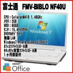 中古ノートパソコン 富士通 FMV-BIBLO NE40U
