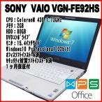 中古ノートパソコン SONY VAIO VGN-FE92HS