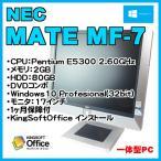 Windows10 【訳あり】中古パソコン 一体型 MF-7 NEC MATE