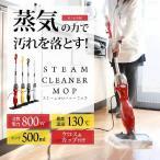 スチームモップ スチームクリーナー 掃除機 スティック お掃除ラクラク 高温スチーム ###スチームモップ02F###