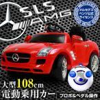 メルセデス・ベンツ SLS AMG 公式ライセンス 電動乗用ラジコンカー 電動乗用カー 乗用玩具 RC ラジコン お子様 おもちゃ ###電動乗用カー7997A☆###