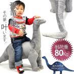 座れるアニマル 恐竜 ブラキオサウルス 椅子 スツール ぬいぐるみ インテリア 子供 かわいい おしゃれ 耐荷重80kg ###座れるブラ1081-32###