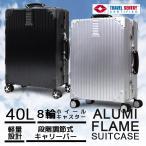 アルミフレーム スーツケース トランク キャリーバッグ 軽量 TSA ダブルキャスター レザー製ハンドル 40L 1〜3日 レトロ調  ###ケース1624###