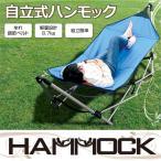 自立式ハンモック 折り畳み式 揺れ調整可 収納バッグ付き アウトドア###ハンモック20256###
