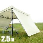 テント タープ タープテント サイドシート 1枚 横幕 2.5m 250 タープテント専用サイドシート ウォールスクリーン ###BF25X25幕###