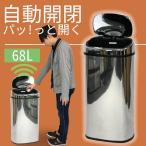 ダストボックス 68L センサー 全自動開閉 ごみ箱 ステンレス スリム ゴミ箱###ダストボックス68L###
