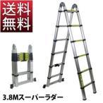 伸縮 はしご 梯子 アルミ 伸縮はしご スライド式 スーパーラダー 3.8m 非常用###ラダーBY-5005A###