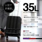 スーツケース フロントポケット ビジネスキャリーケース TSA搭載 8輪キャスター 機内持込み可 出張 ###ケースA3###