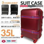 スーツケース 頑丈 安全 ベルト付き 機内持ち込み 35L TSAロック 軽量 キャリーケース 1〜3泊用 Sサイズ ###ケースABS40-S###