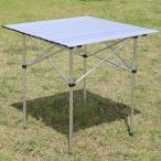 アルミテーブル 70×70cm アウトドアテーブル レジャーテーブル ロールテーブル 折りたたみ 軽量 コンパクト 収納袋付き ###テーブルAT7070###