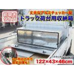 高品質アルミチェッカー製 アルミ工具箱 ツールボック ストラック 軽トラ 車載 倉庫 整理 1220×460×430mm ###工具ボックス3-1244###