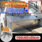 高品質アルミチェッカー製 アルミ工具箱 ツールボック ストラック 軽トラ 車載 倉庫 整理 1500×600×500mm ###工具ボックス4-1465###