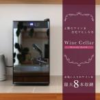 ワインセラー 8本収納 ワインクーラー ワイン保管庫 家庭用 静音設計 ディスプレイ タッチパネル 冷蔵 ###ワインセラBCW-25C###