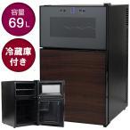 冷蔵庫付ワインセラー 8本収納 1台2役 ペルチェ冷却方式 タッチパネル式 LED表示 ワインクーラー ワイン庫 ###ワインセラBCWH69###