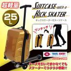 空港でキックボードに変身 スーツケーススクーター キックボード付きスーツケース 25L###スーツケースBL-065###