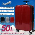 スーツケース プロテクト付 マルチキャスター 50L TSAロック付 中型 Mサイズ 4〜6泊 鏡面加工###ケースC657-M###