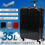 スーツケース プロテクト付 マルチキャスター 35L TSAロック付 小型 Sサイズ 1〜3泊 鏡面加工 ###ケースC657-S###