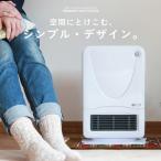 ヒーター 電気ファンヒーター 人感センサー付き セラミックファンヒーター ###ヒーターCHC-118###