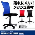 オフィスチェア メッシュ パソコンチェア デスクチェア 椅子 PCチェア チェア 事務 イス ワークチェア コンパクト メッシュバック 事務椅子###チェアG-0053-B###