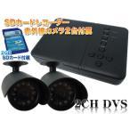 防犯カメラ 自動感知機能付 防犯カメラ2台 録画装置セット 暗視 防水 SDカード付 ###D2692JN###