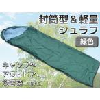 防災グッズ 地震対策 寝袋 封筒型 シュラフ 携帯 軽量 キャンプ アウトドア 車中泊コンパクト収納!丸洗い###寝袋MSD-200G###