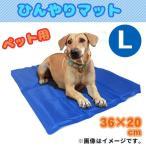 ペットクールマット 犬猫用 多用途 ひんやり爽快 冷却マット パッド Lサイズ 36×20cm ###シートDOG-BD-L###