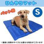 ペットクールマット 犬猫用 多用途 ひんやり爽快 冷却マット パッド Sサイズ 11×15cm ###シートDOG-BD-S###