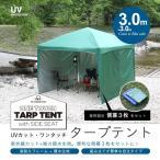 ショッピングタープ テント タープ タープテント 3m 300 サイドシート3枚セット ワンタッチ ワンタッチテント ワンタッチタープ 日よけ UV加工 ###テントAF3X3-C3###