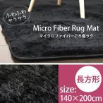 シャギーラグ ラグマット リビングラグ 140×200 カーペット 絨毯 じゅうたん おしゃれ ###ラグDS-14X20☆###