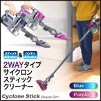 掃除機 2wayサイクロンクリーナー ハンディ&スティック 掃除機 サイクロン サイクロン掃除機 サイクロンクリーナー ハンディクリーナー 軽量 ###掃除機EQ606###
