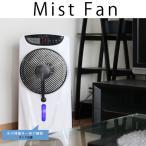 扇風機 冷風扇 冷風機 コードレス 充電式 ミストファン 2.5L リモコン付き サーキュレーター 静音 リビングファン ###ミストファンR-12R###
