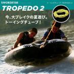 トーイングチューブ 2人乗り TORPEDO2 ロープ付###ボートTORPEDO2橙◆###