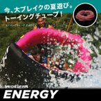 トーイングチューブ 4人乗り ENERGY ロープ付 水上バイク ジェットスキー マリン ボート 浮輪 バナナボート ###ボートENERGY橙◆###