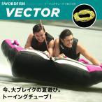 トーイングチューブ 2人乗り VECTOR ロープ付 水上バイク ジェットスキー マリン ボート 浮輪 バナナボート ###ボートVECTOR###