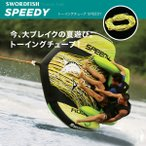 トーイングチューブ 2人乗り SPEEDY ロープ付 水上バイク ジェットスキー マリン ボート 浮輪 バナナボート ###ボートSPEEDY緑◆###