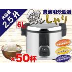 業務用炊飯ジャー 2升5合炊き 銀シャリ 業務用炊飯器 電気炊飯器 炊飯器 炊飯ジャー###銀シャリGS-06L###