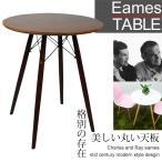 ダイニングテーブル Eames TABLE イームズテーブル 木脚 直径60cm 北欧 円形テーブル カフェテーブル サイドテーブル センターテーブル ###テーブルGT725茶###